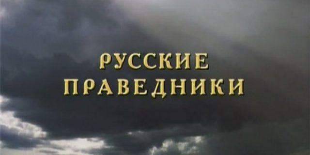 Русские праведники