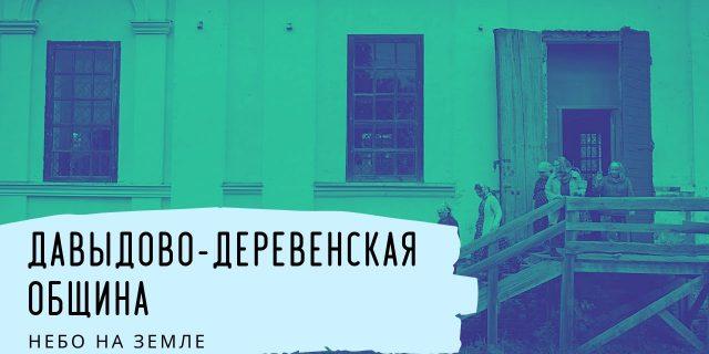 Давыдово — Деревенская община. Небо на Земле