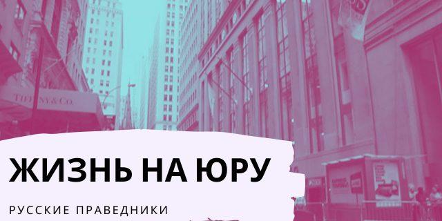 Жизнь на Юру. Русские праведники