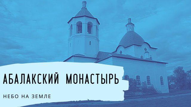 Абалакский монастырь. Небо на Земле