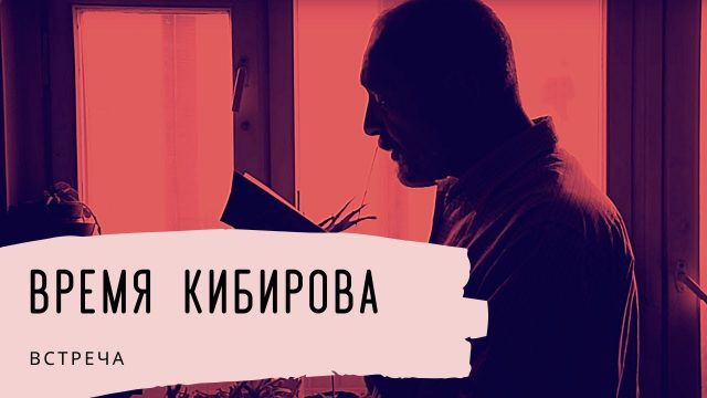Время Кибирова. Встреча
