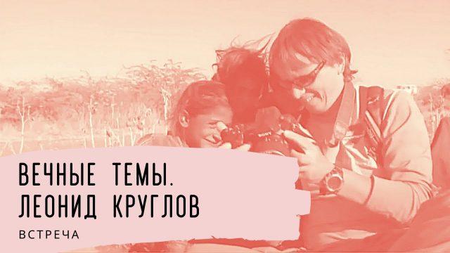 Вечные темы. Леонид Круглов. Встреча