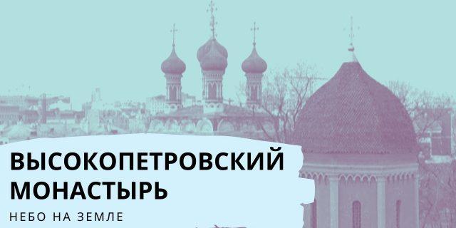 Обитель в мегаполисе — Высокопетровский монастырь. Небо на земле