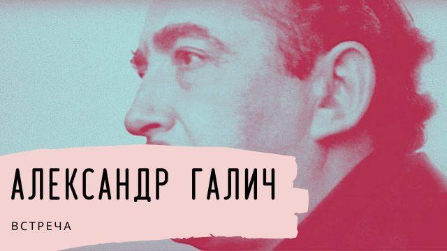 Александр Галич. Встреча
