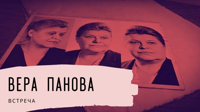 Вера Панова. Встреча