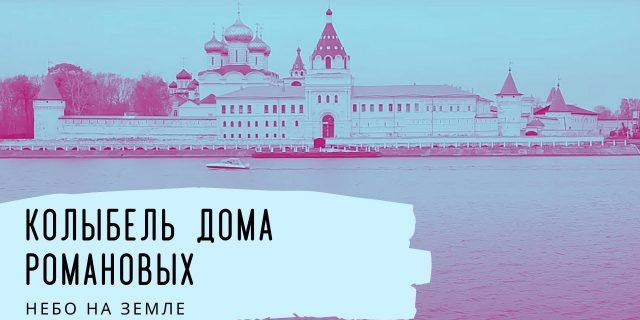 Колыбель дома Романовых. Небо на Земле
