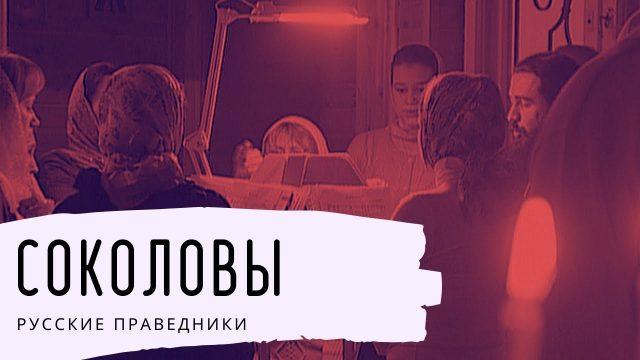 Соколовы. Русские праведники
